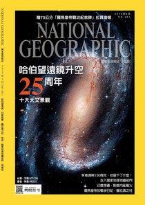 國家地理雜誌2015年4月號