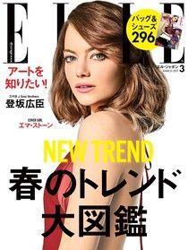 ELLE 2017年3月號 【日文版】
