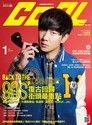 COOL流行酷報 01月號/2015 第209期