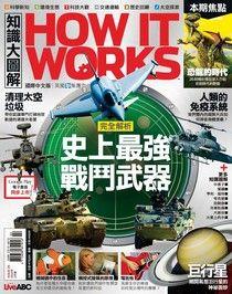 HOW IT WORKS知識大圖解國際中文版 02月號/2015 第5期