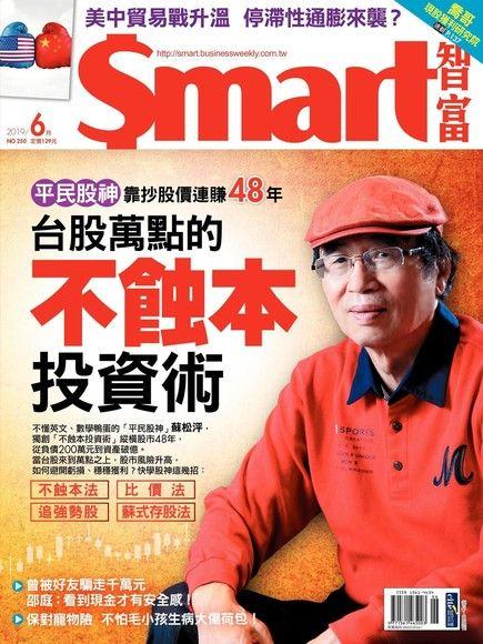 Smart 智富 06月號/2019 第250期