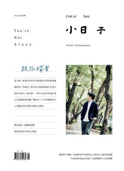小日子享生活誌05月號/2020第97期