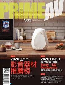 PRIME AV 新視聽 07月號/2020 第303期