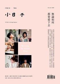 小日子享生活誌11月號/2020第103期