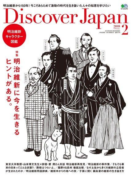 Discover Japan 2018年2月號 Vol.76 【日文版】