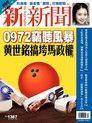新新聞 第1387期 2013/10/02