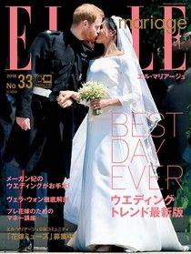ELLE mariage No.33 【日文版】