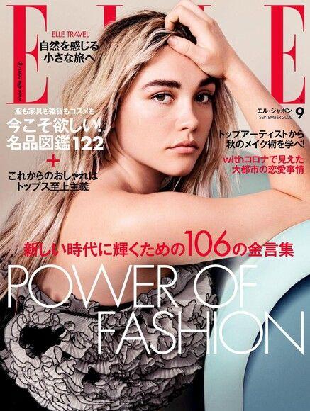 ELLE 2020年09月號 【日文版】