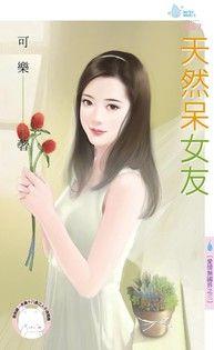 天然呆女友【愛情無國界之三】(限)