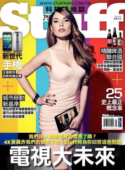 Stuff科技時尚誌國際中文版 05月號/2014 第124期