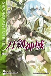 Sword Art Online 刀劍神域 (6)(小說)