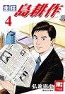 主任島耕作(4)(完)