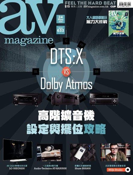 AV magazine雙周刊 633期 2015/11/24