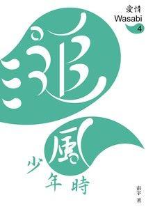 愛情Wasabi 4: 追風少年時