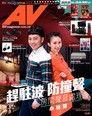AV magazine周刊 553期