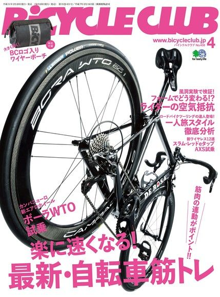 BiCYCLE CLUB 2019年4月號 No.408 【日文版】