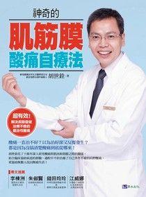 神奇的肌筋膜酸痛自療法