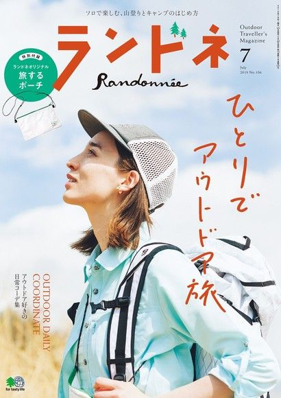 Randonn'ee 2019年7月號 No.106 【日文版】