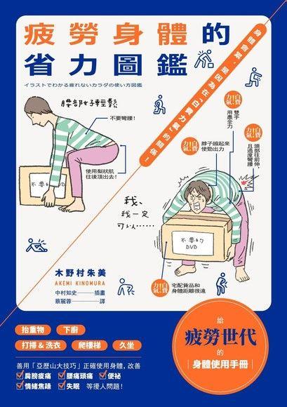 疲勞身體的省力圖鑑:身體會累,是因為在「白費力氣」的關係!
