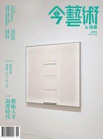 典藏今藝術&投資 09月號/2018 第312期
