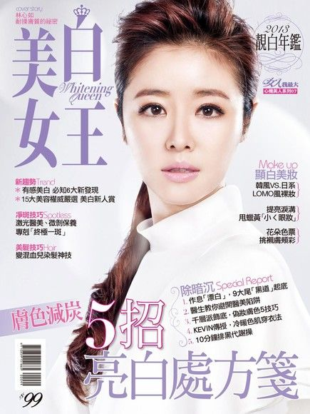 TVBS周刊 心機美人系列07 美白女王