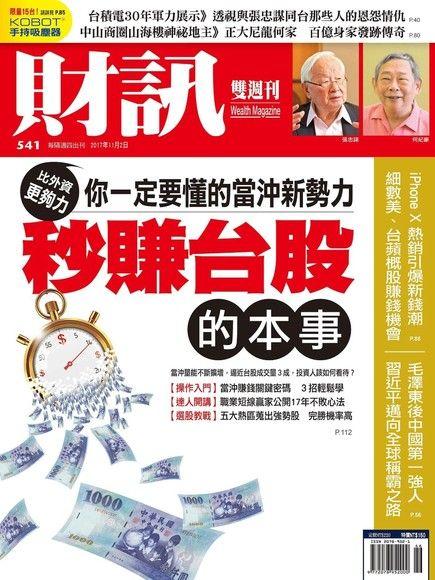 財訊雙週刊 第541期 2017/11/02