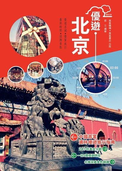 優遊中國──北京