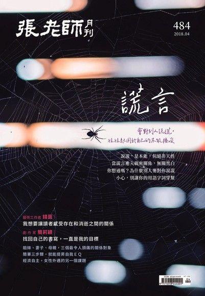 張老師月刊2018年04月/484期