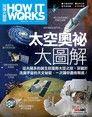 HOW IT WORKS:太空奧秘大圖解