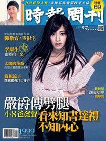 時報周刊 2016/06/10 第1999期 【娛樂時尚】
