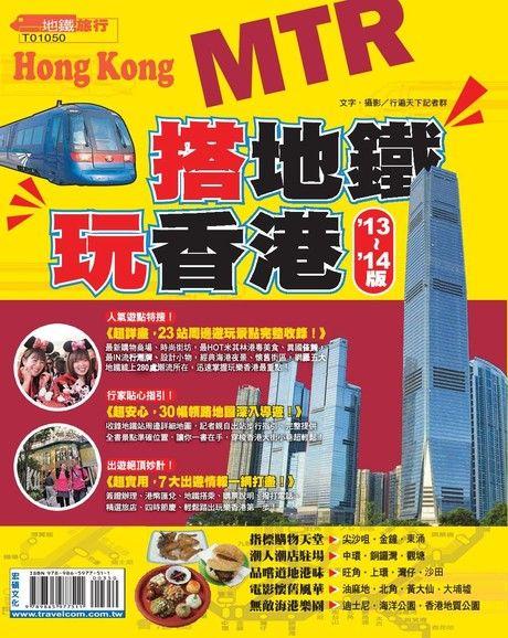搭地鐵‧玩香港 13'~14'版