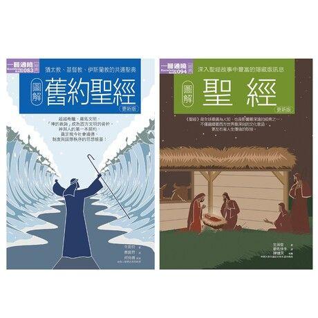 聖經合集(二冊套書)