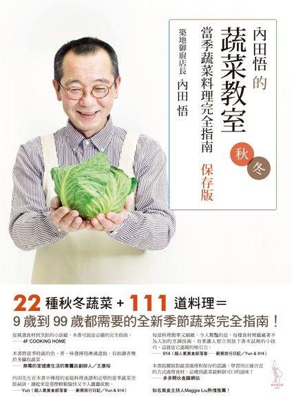 內田悟的蔬菜教室:當季蔬菜料理完全指南【保存版秋冬】