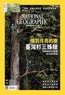 國家地理雜誌2017年12月號