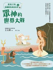 給孩子的希臘羅馬神話故事(上):眾神的世界大戰