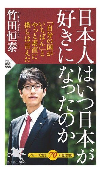 日本人什麼時候才會愛上日本