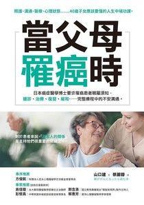 當父母罹癌時:照護、溝通、醫療、心理狀態……40歲子女應該要懂的人生中場功課