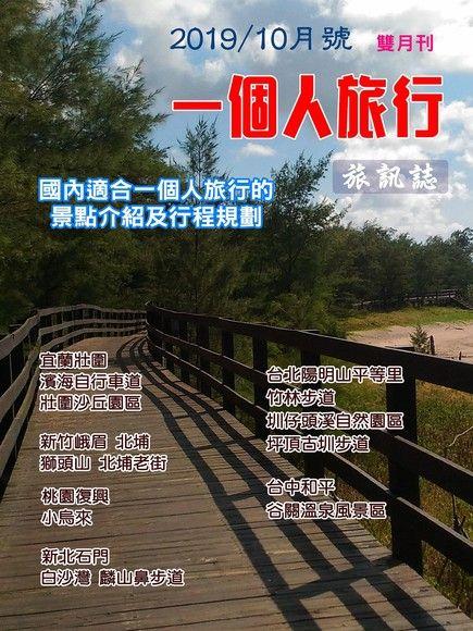 一個人的旅行 vol. 05