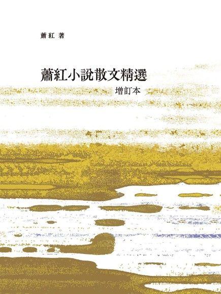 蕭紅小說散文精選 (增訂本)