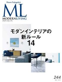MODERN LIVING No.244【日文版】