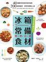 冰箱常備食材料理百科