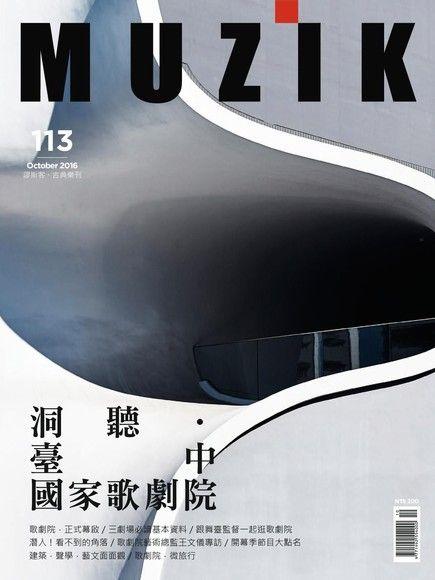 MUZIK古典樂刊 10月號/2016 第113期