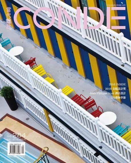 CONDE當代設計雜誌 12月號/2016 第284期