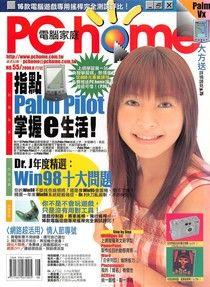 PC home 電腦家庭 08月號/2000 第055期