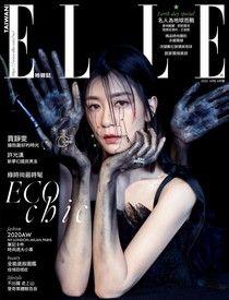 ELLE 343期/2020年 04月號