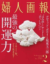 婦人畫報 2017年2月號 【日文版】