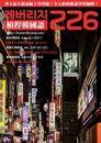 槓桿韓國語學習週刊第226期