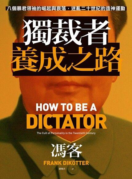 獨裁者養成之路