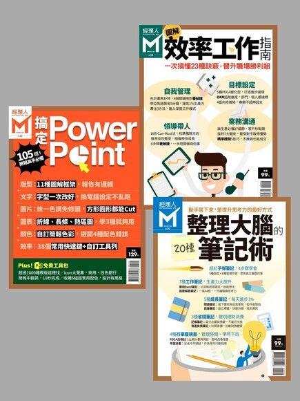 經理人特刊:搞定Power Point+圖解效率工作指南+整理大腦的筆記術(贈品)