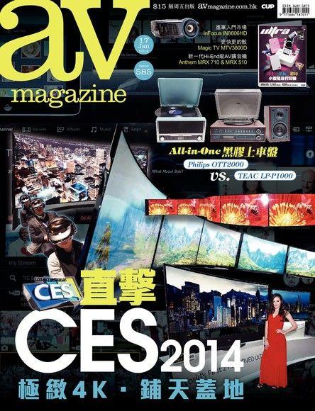 AV magazine雙周刊 585期 2014/01/17